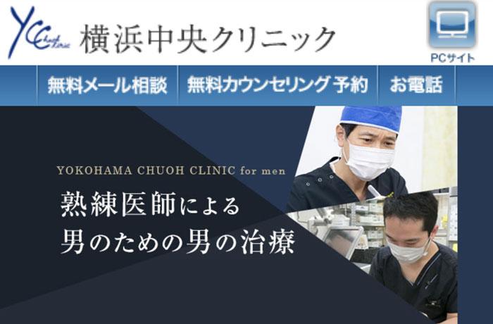 横浜中央クリニックの包茎手術はどう?料金や特徴は?