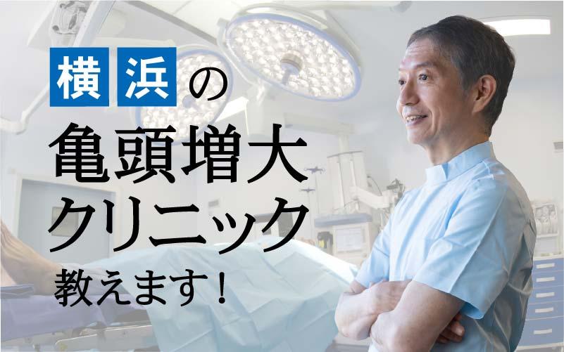 横浜の亀頭増大おすすめ5選!料金が安く評判のいい病院は?