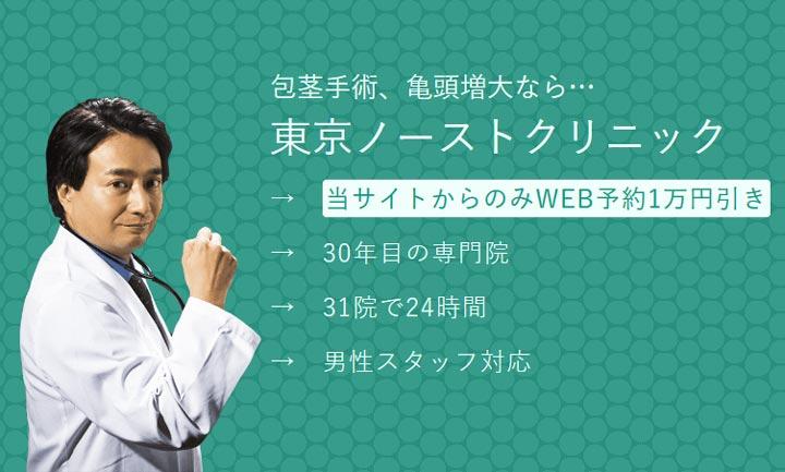 東京ノーストクリニック横浜院の評判は?費用や特徴を解説!