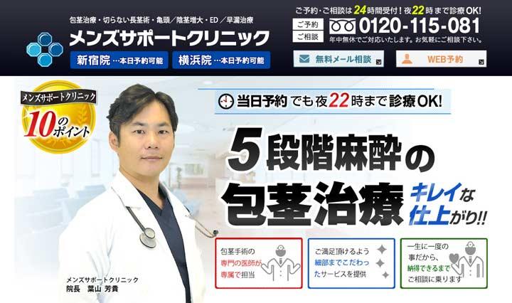 メンズサポートクリニック横浜院ってどう?料金や包茎手術の特徴は?