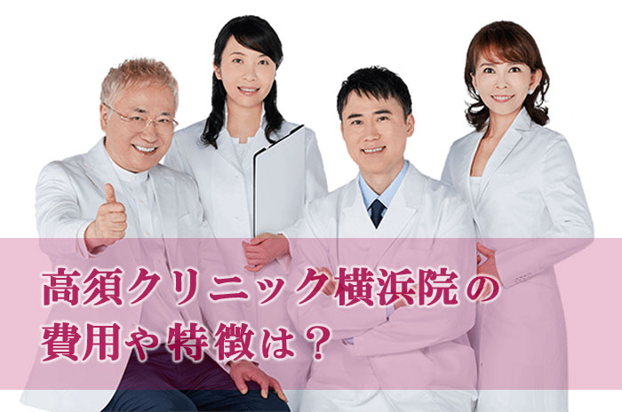 高須クリニック横浜院の包茎手術はどう?費用や特徴は?